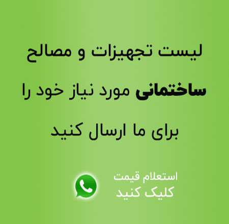 استعلام با تماس